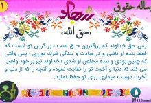 تصویر از رساله حقوق امام سجاد- حق الله
