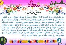 تصویر از رساله حقوق امام سجاد- حق زبان