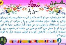 تصویر از رساله حقوق امام سجاد- حق پا