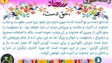 تصویر از رساله حقوق امام سجاد- حق دست