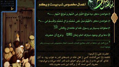 تصویر از اعمال مخصوص شب بیست و یکم ماه مبارک رمضان (شب قدر)