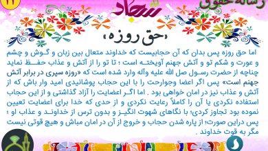 تصویر از رساله حقوق امام سجاد- حق روزه