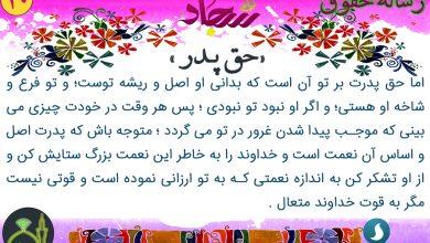 تصویر از رساله حقوق امام سجاد – حق پدر
