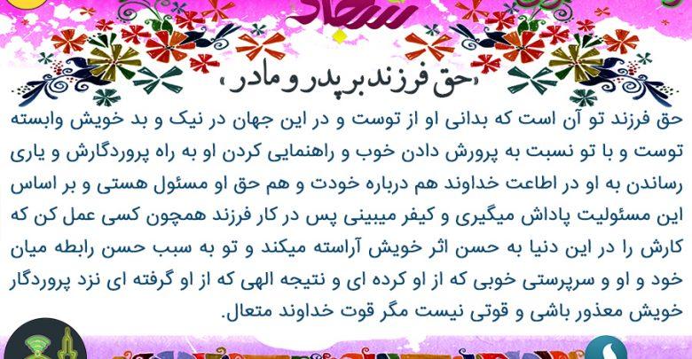 تصویر از رساله حقوق امام سجاد – حق فرزند بر پدر و مادر