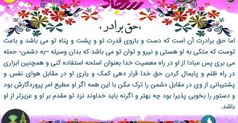 تصویر از رساله حقوق امام سجاد – حق برادر