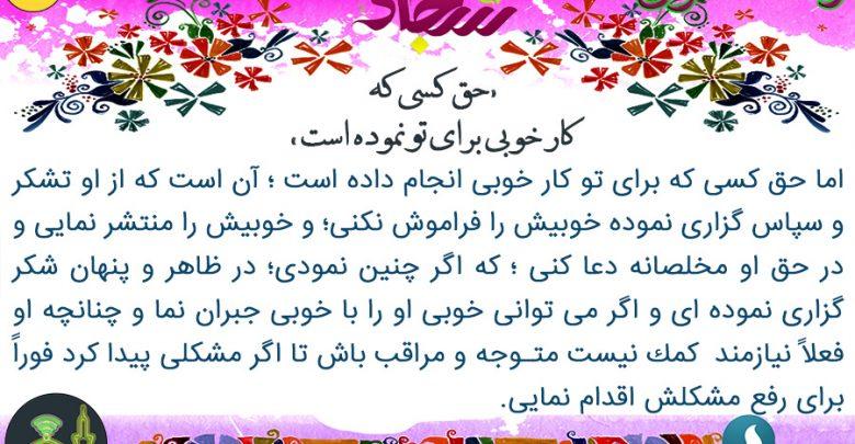 تصویر از رساله حقوق امام سجاد – حق کسی که کار خوبی برای تو نموده است