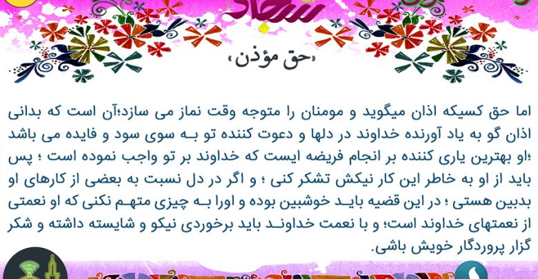 تصویر از رساله حقوق امام سجاد – حق موذن