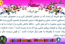 تصویر از رساله حقوق امام سجاد – حق شریک