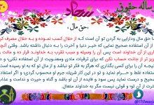 تصویر از رساله حقوق امام سجاد – حق مال