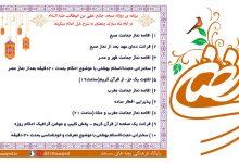 تصویر از اطلاعیه برنامه مسجد در ماه رمضان۹۸