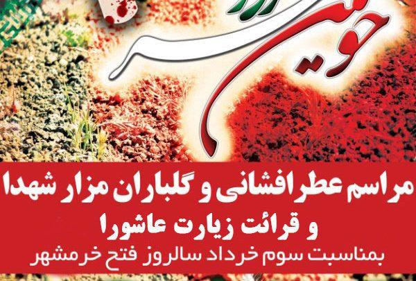 تصویر از عطر افشانی و گلباران مزار شهدا