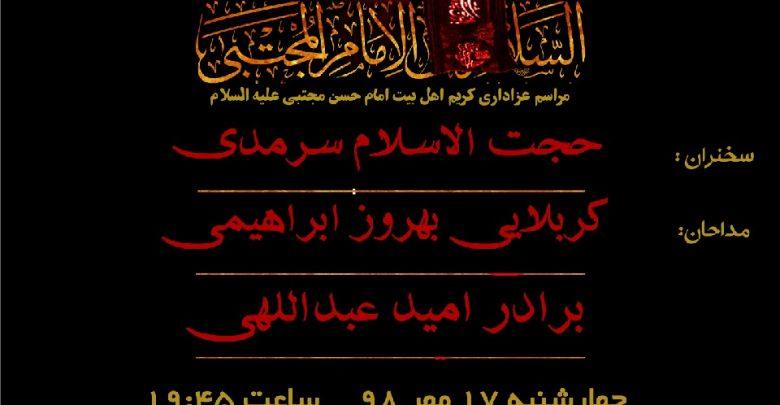 تصویر از هیئت هفتگی بمناسبت شهادت امام حسن(ع) مهر ۹۸