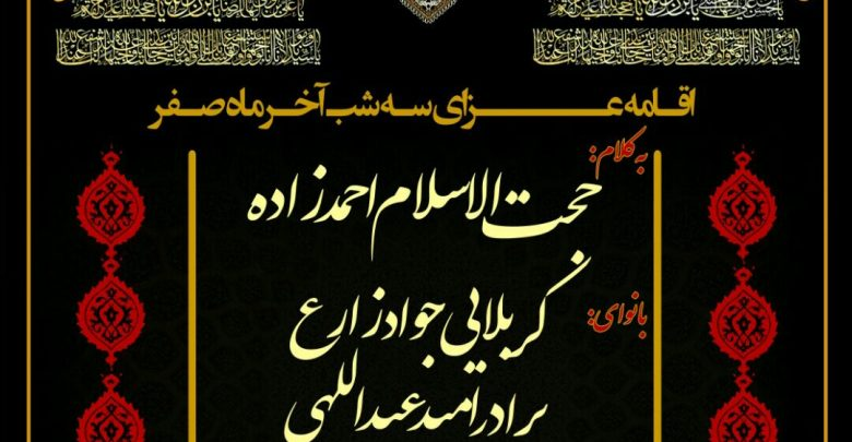 تصویر از اقامه عزای سه شب آخر ماه صفر