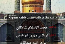 تصویر از هیئت هفتگی بمناسبت وفات حضرت فاطمه(س)