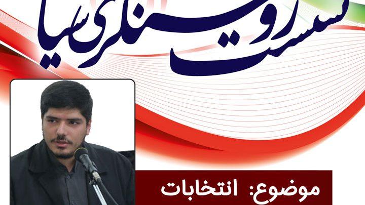 تصویر از نشست روشنگری سیاسی بهمن 98